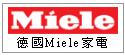德國 Miele 百年精品家電 --甫佳電器--巷弄內的精品電器--訂購電話:02-27360238