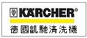 德國Kärcher凱馳--全球最大的清潔設備製造商--甫佳電器--巷弄內的精品電器--訂購電話:02-27360238