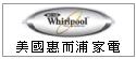 美國 Whirlpool 惠而浦--甫佳電器--巷弄內的精品電器--訂購電話:02-27360238