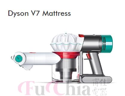 【甫佳電器】- Dyson 戴森 V7 mattress 手持無線吸塵器(公司貨)