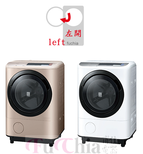 【甫佳電器】-日立 日本原裝 滾筒式洗脫烘衣機 BDNX125BJ