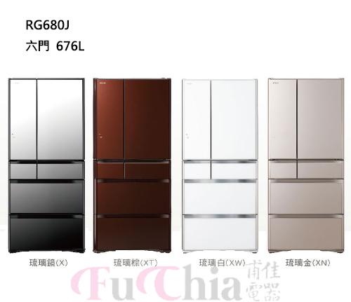 【甫佳電器】-日立 日本原裝 六門冰箱 676L  RG680J