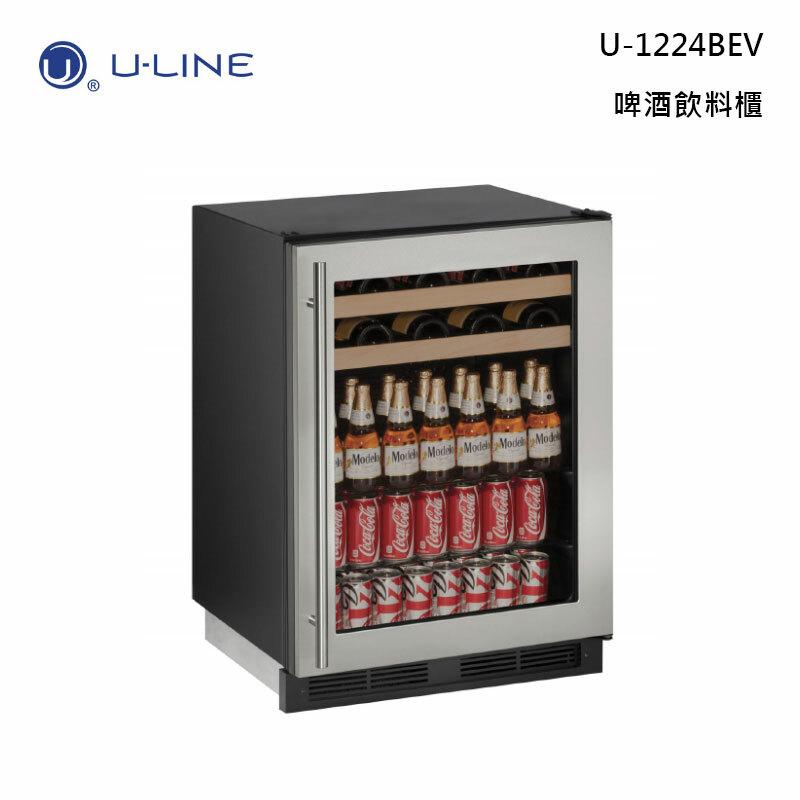 U-LINE U-1224BEVS 不鏽鋼門框 啤酒飲料櫃 155L