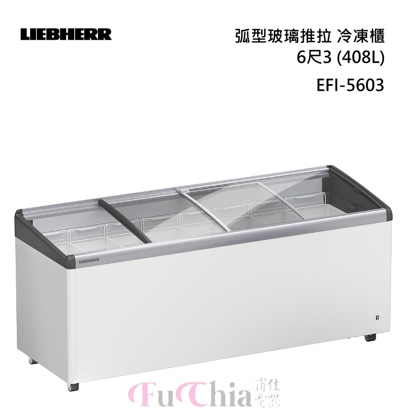 LIEBHERR EFI-5603 弧型玻璃推拉 6尺3(408L) 冷凍櫃