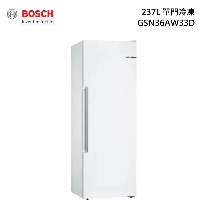 BOSCH GSN36AW33D 獨立式 單門冷凍櫃 冰箱 237L (220V) 白色