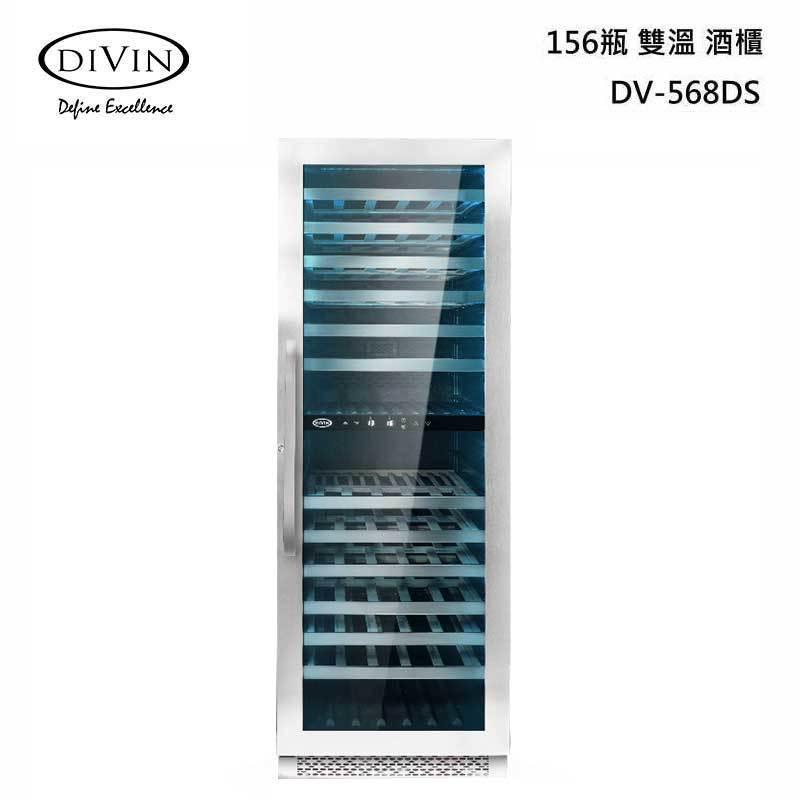 DIVIN DV-568DS 雙溫酒櫃 156瓶