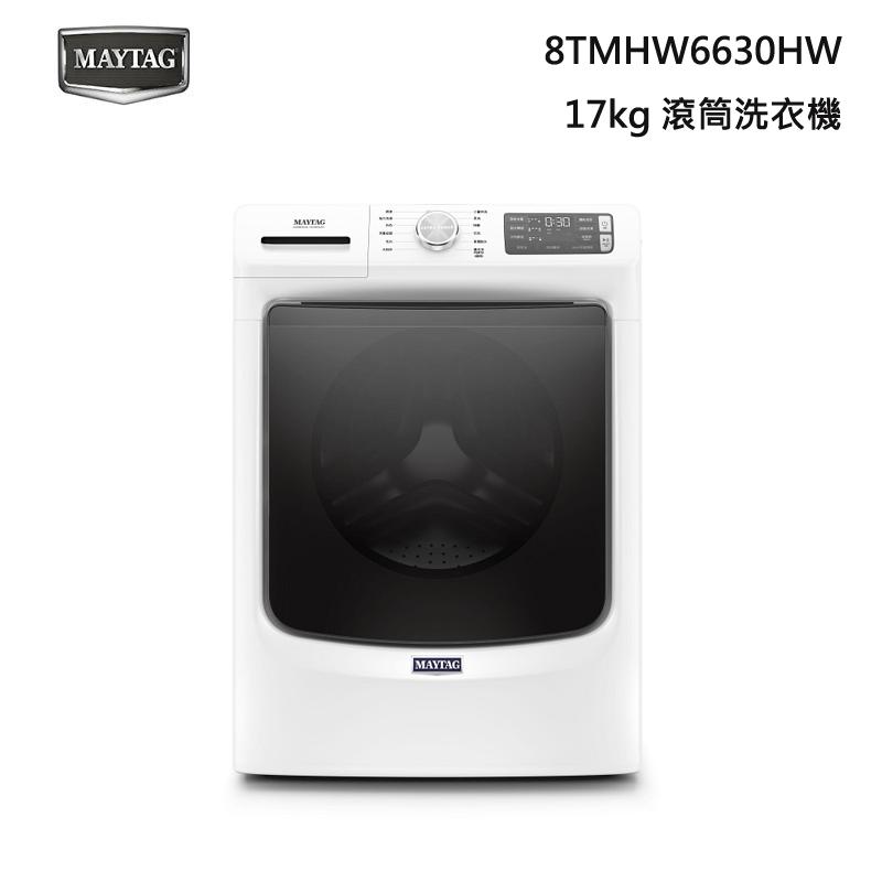 MAYTAG 8TMHW6630HW 滾筒洗衣機 17kg