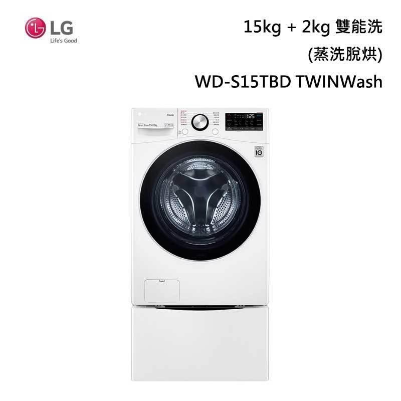 LG WD-S15TBD TWINWash 雙能洗 (蒸洗脫烘) 滾筒洗衣機 15kg+2kg
