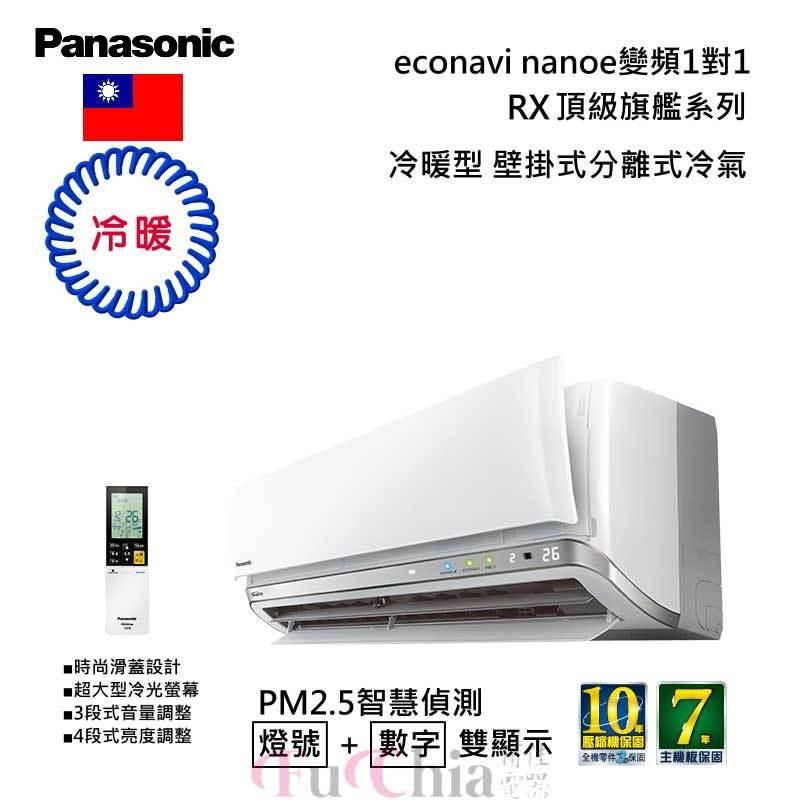 Panasonic RX 頂級旗艦系列 冷暖 變頻 壁掛 分離式冷氣 1對1