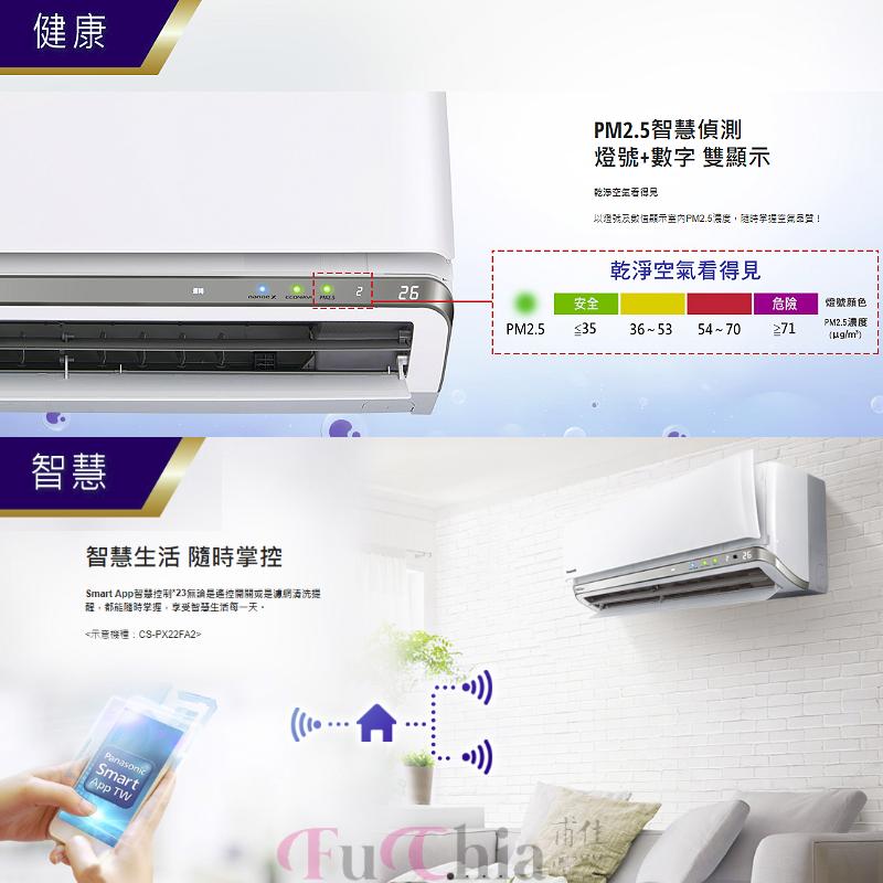 Panasonic PX 頂級旗艦系列 冷暖 變頻 壁掛 分離式冷氣 1對1