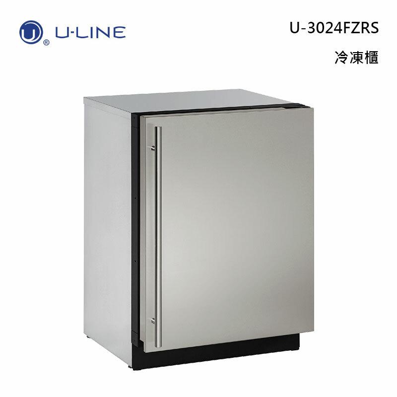 U-LINE U-3024FZRS 冷凍櫃 130L