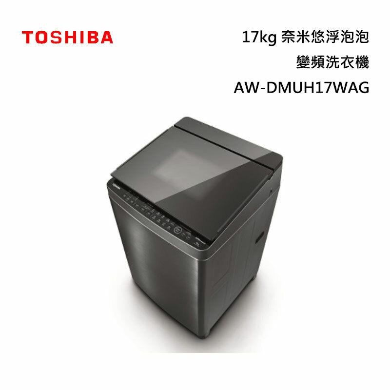 TOSHIBA AW-DMUH17WAG 神奇鍍膜+奈米悠浮泡泡 變頻洗衣機 17kg