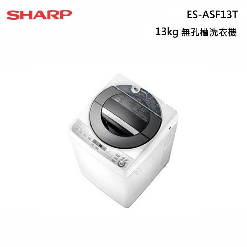SHARP ES-ASF13T 無孔槽洗衣機 13kg