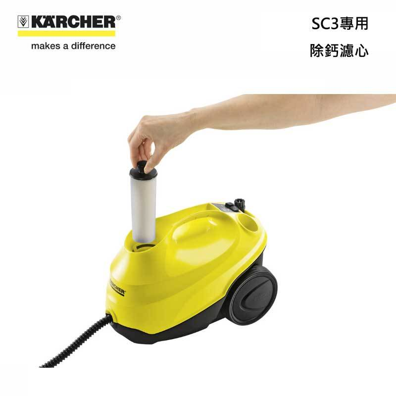 Karcher 2.863-018.0 除鈣濾芯 SC3專用