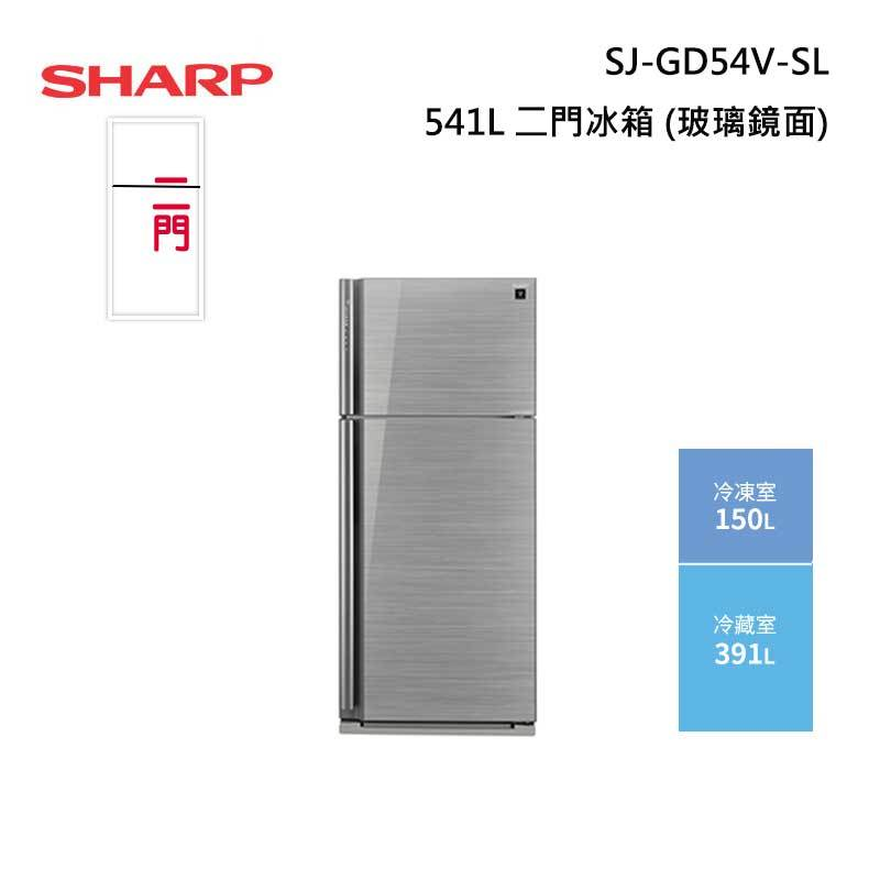 SHARP SJ-GD54V-SL 二門冰箱 (玻璃鏡面) 541L