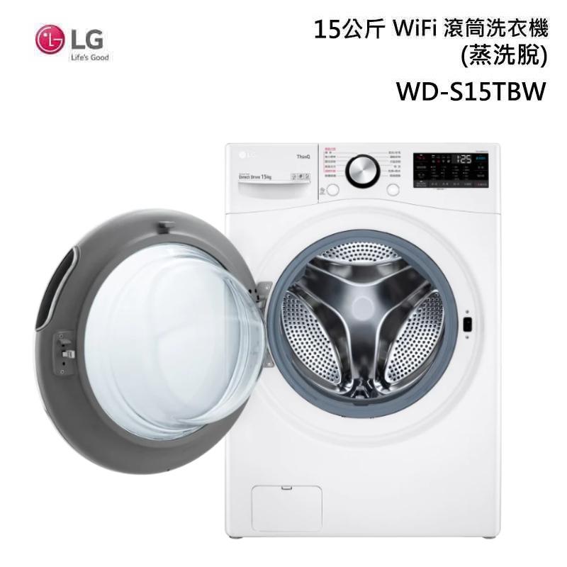 LG WD-S15TBW 滾筒洗衣機(蒸洗脫) 15kg (洗脫)