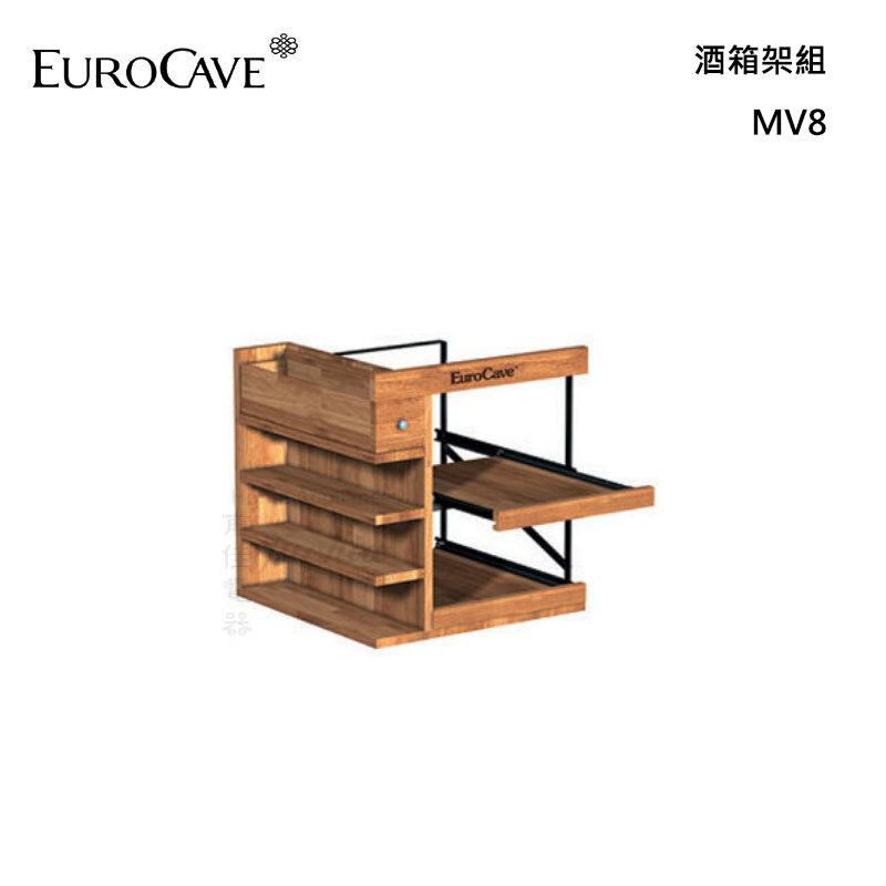 EuroCave MV8 酒箱架組 Modulotheque 橡木儲酒架