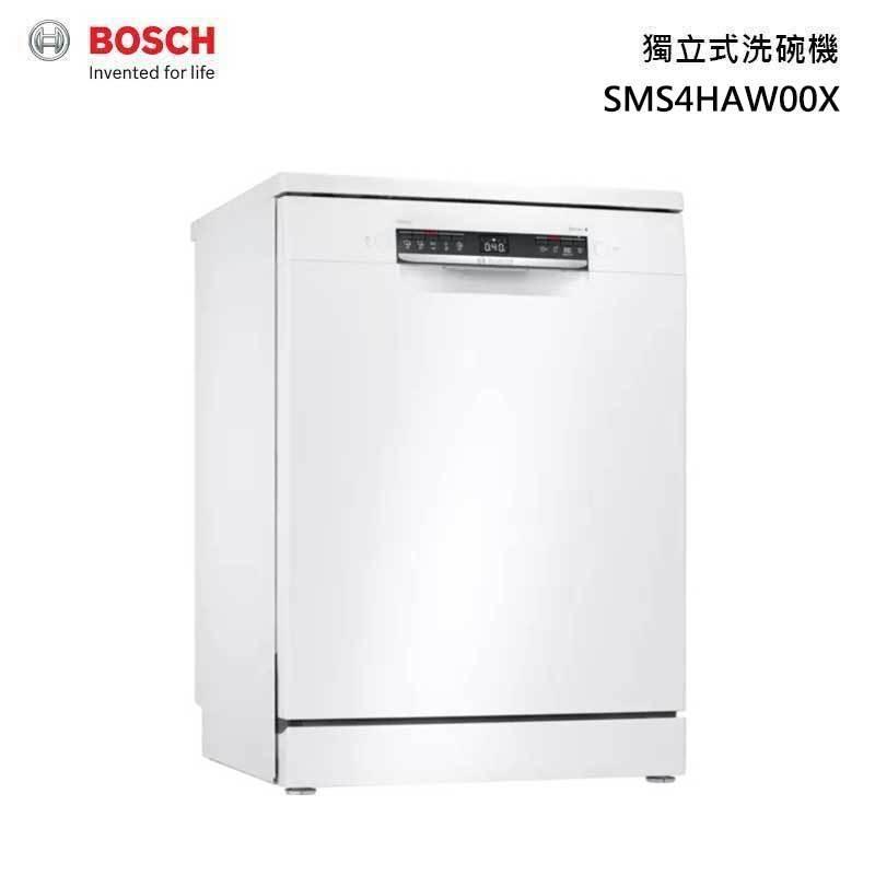 BOSCH SMS4HAW00X 60公分 獨立式 洗碗機 4系列 入門機種