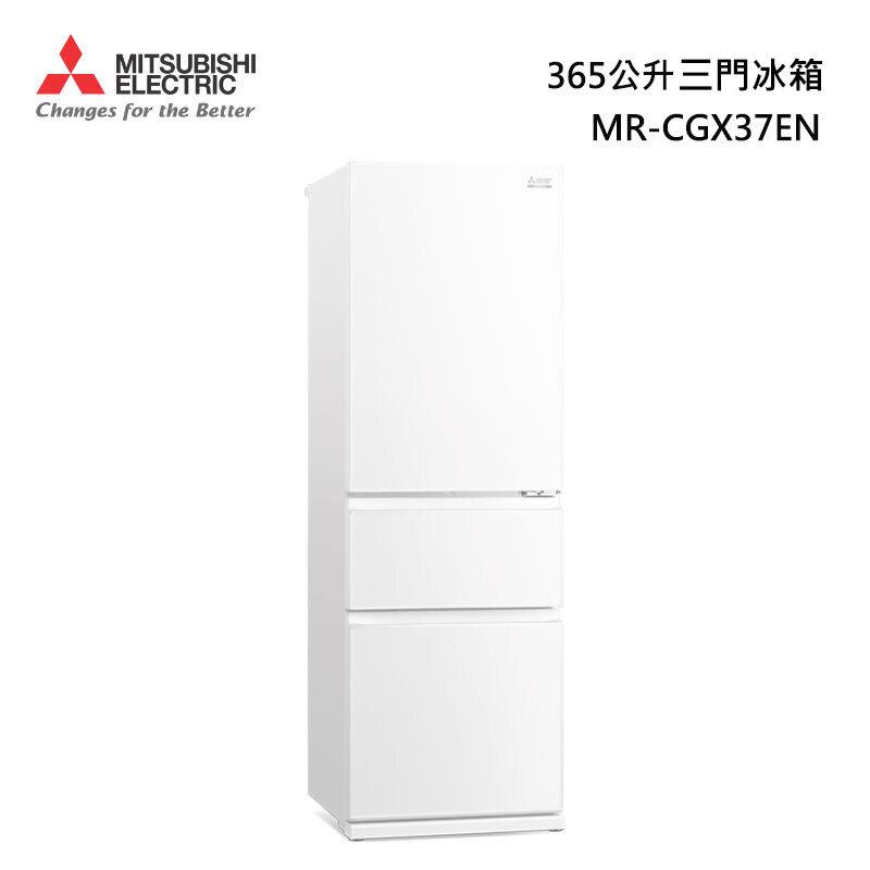 MITSUBISHI MR-CGX37EN 三門冰箱 365L