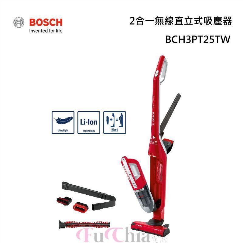 BOSCH BCH3PT25TW 2合一無線直立式吸塵器 旗艦款