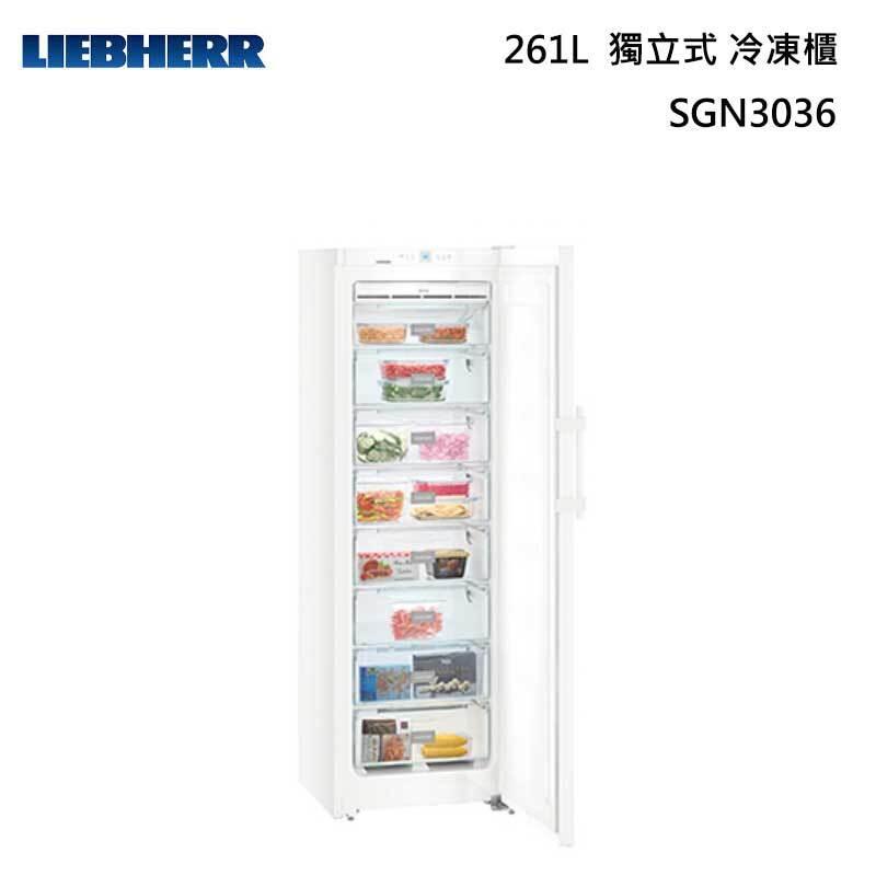 LIEBHERR SGN3036 獨立式 冷凍櫃 261L (220V)