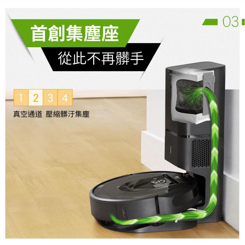 iRobot Roomba i7+ 掃地機器人 自動倒垃圾&AI規劃路徑