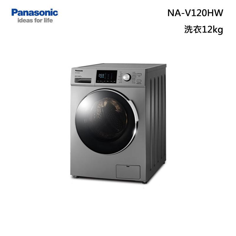 Panasonic NA-V120HW 滾筒洗衣機 12kg