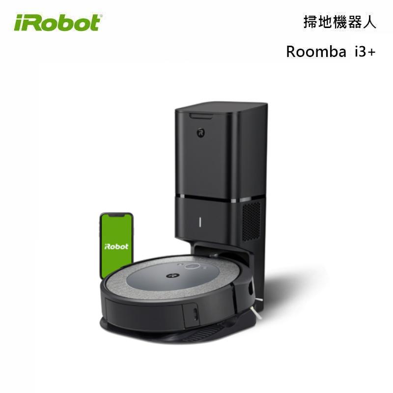iRobot Roomba i3+ 掃地機器人 自動集塵座系列 精品版