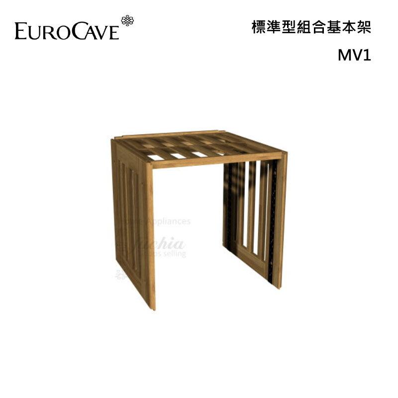 EuroCave MV1 標準型組合基本架 Modulotheque 橡木儲酒架