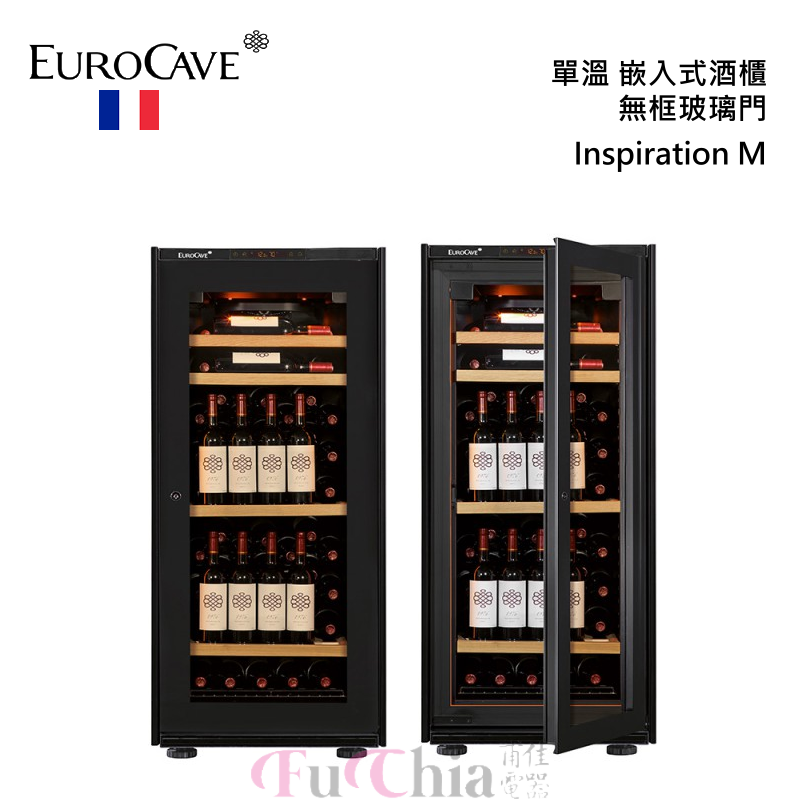 EuroCave Inspiration M 無框玻璃門 單溫 嵌入式酒櫃 58瓶