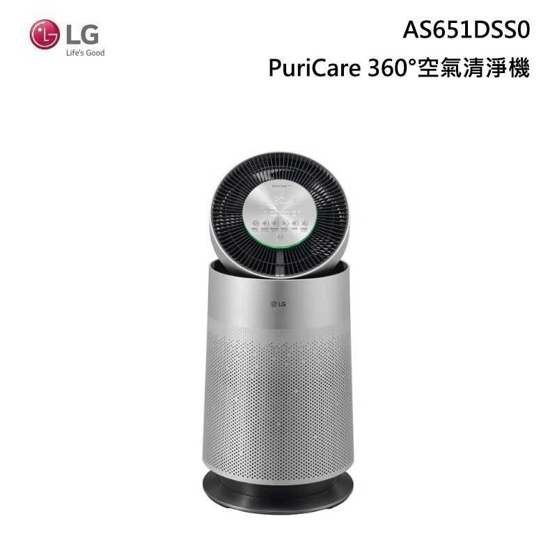 LG AS651DSS0 PuriCare 360°空氣清淨機 寵物功能增加版(單層)