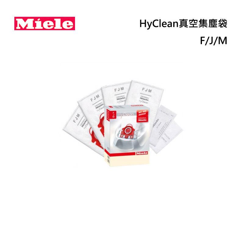Miele F/J/M HyClean真空集塵袋 F/J/M