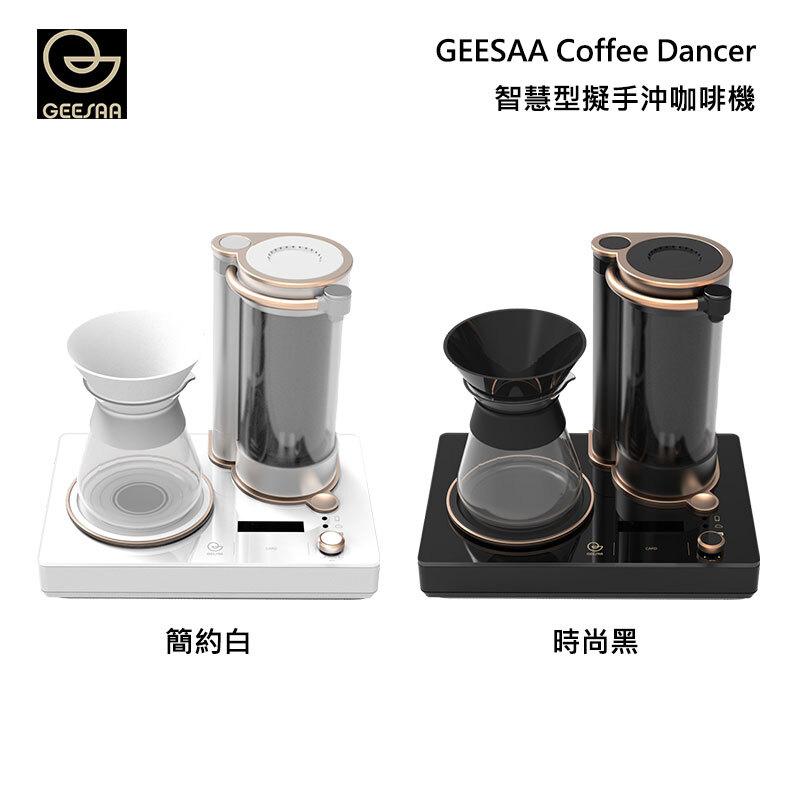 GEESAA COFFEE DANCER 智慧型擬手沖咖啡機 聯網手沖咖啡機