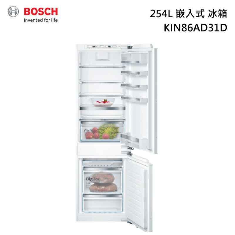 BOSCH KIN86AD31D 嵌入式冰箱 上冷藏下冷凍 254L (220V)