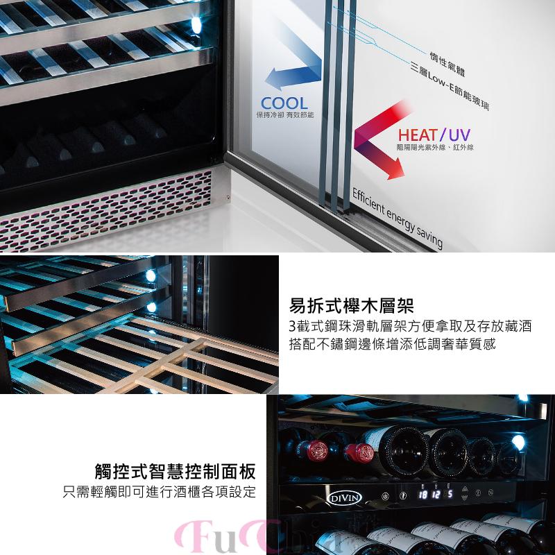 DIVIN DV-589TS 三溫酒櫃 145瓶