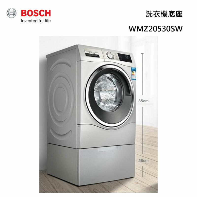 BOSCH WMZ20530WW 洗衣機底座 專用抽屜底座