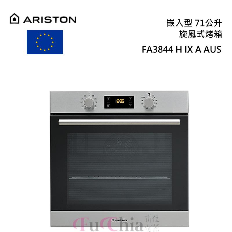 ARISTON FA3 844 H IX A AUS 嵌入式 旋風式烤箱 71L