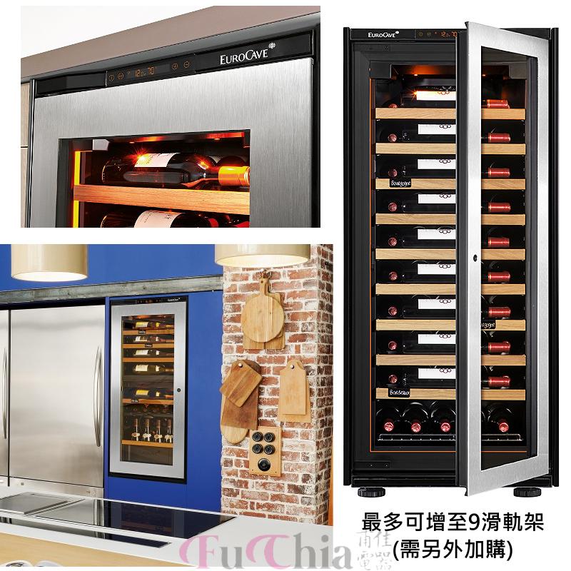 EuroCave Inspiration M 不鏽鋼框玻璃門 單溫 嵌入式酒櫃 58瓶