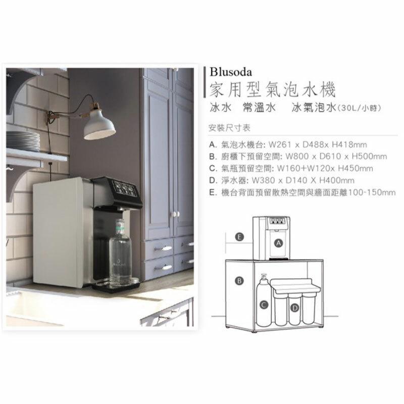 Blupura BluSoda 家用/辦公室用 氣泡水機 按鍵式操作