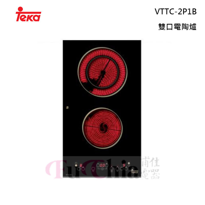 teka VTTC-2P.1B 雙口電陶爐 30cm