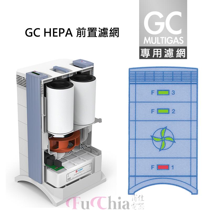 IQAir GC Hepa Pre-Filter H11 HEPA前置濾網 GC MultiGas 專用