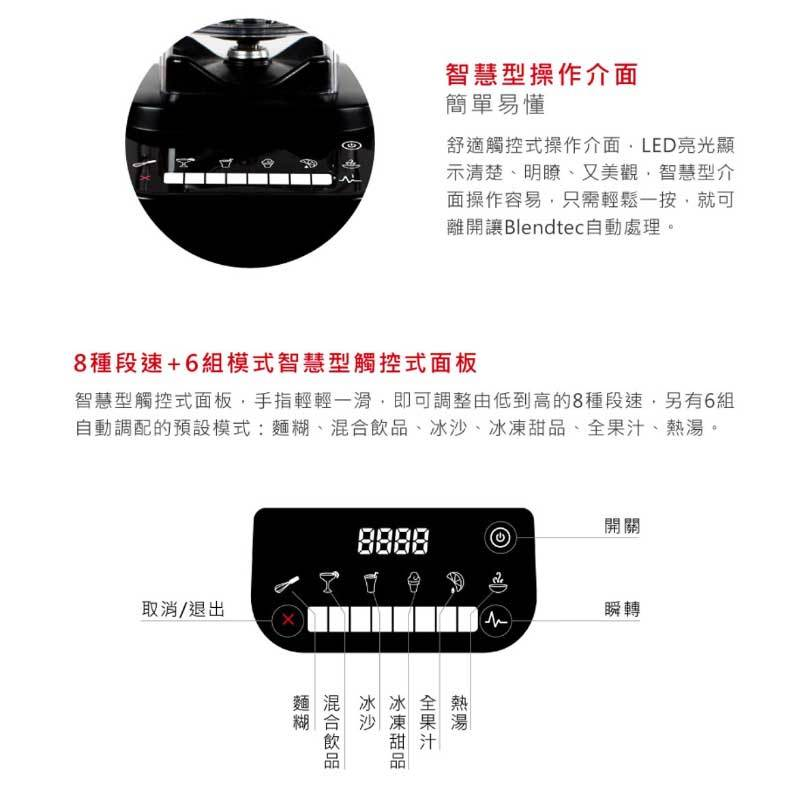 Blendtec DESIGNER 650 高效能食物調理機 設計師系列