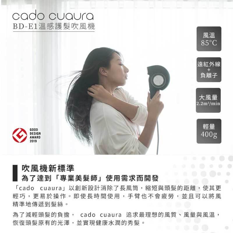 cado BD-E1 溫感護髮 吹風機 P字母造型