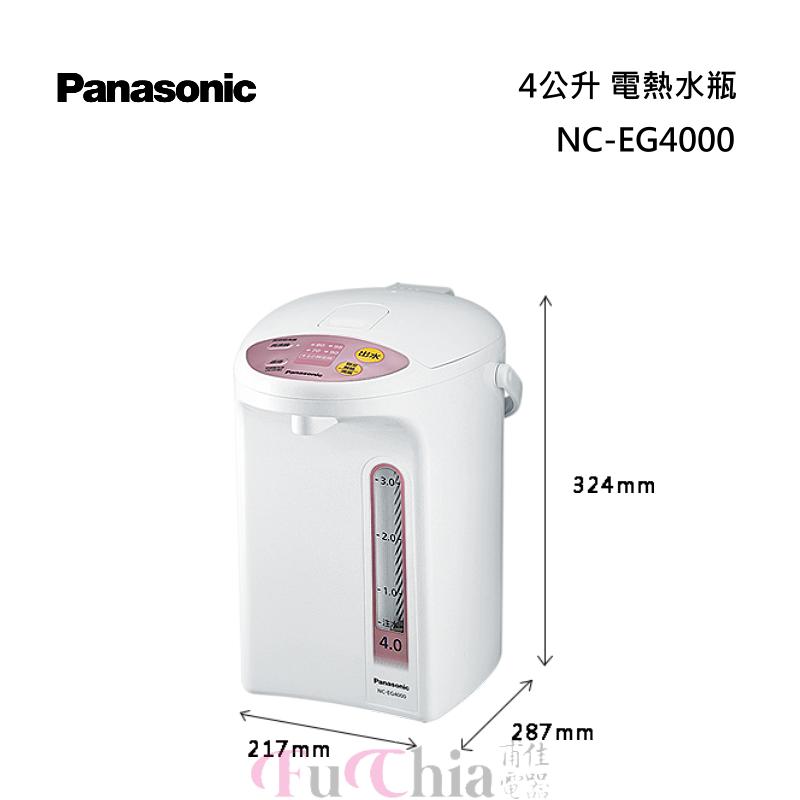Panasonic NC-EG4000 電熱水瓶 4L容量