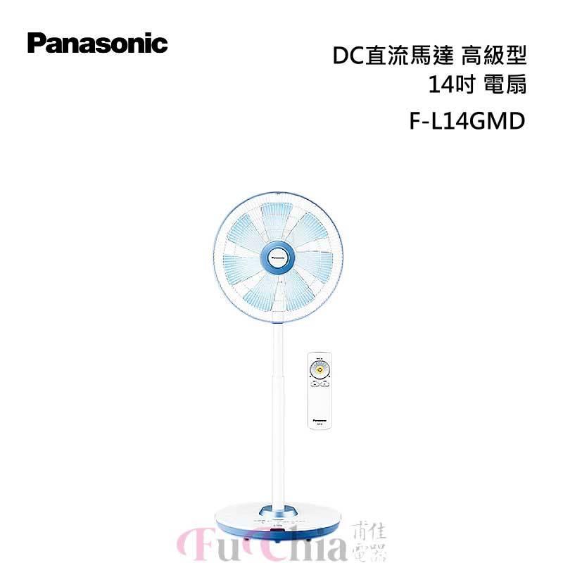 Panasonic F-L14GMD 14吋 立扇 DC節能L系列高級型