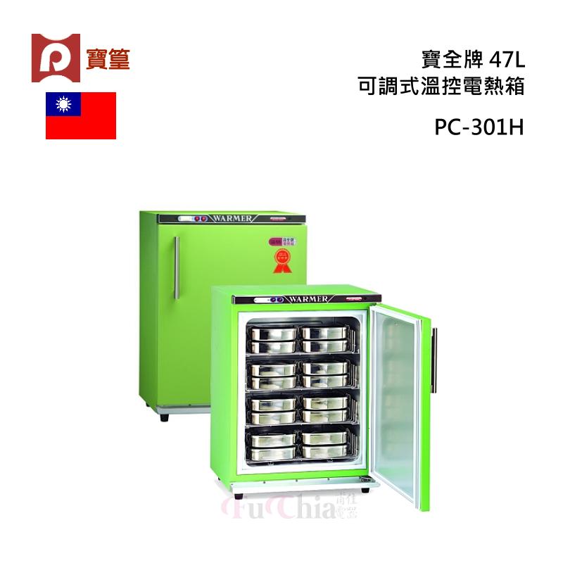 寶全牌 PC-301H 電熱箱 可調式溫控 47L