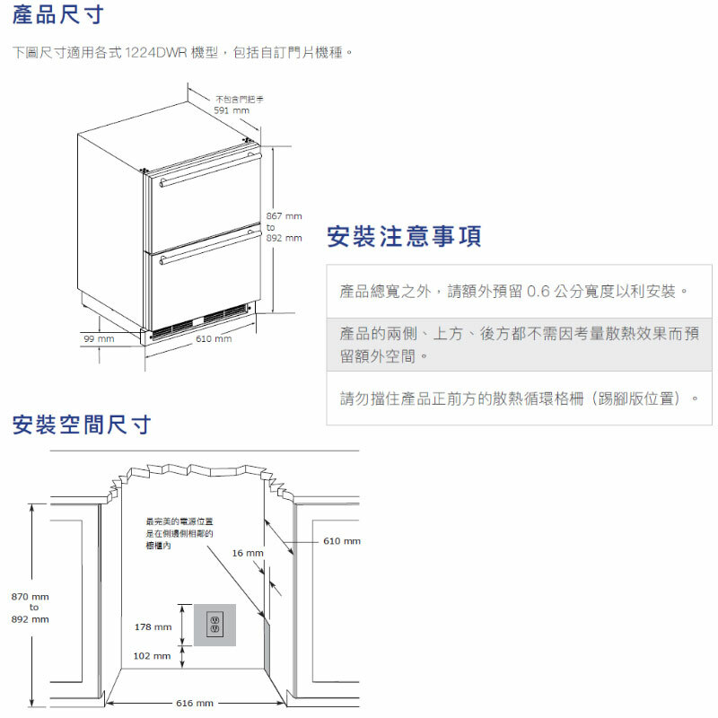 U-LINE U-1224DWRINT 抽屜式冰箱 自訂門片