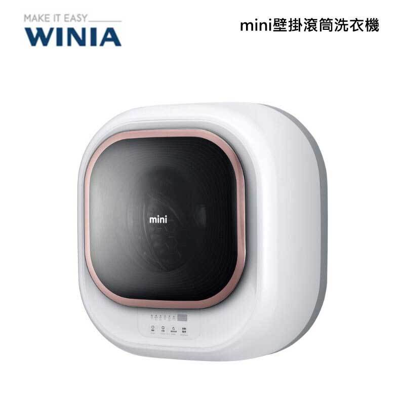 WINIA DWD-M320W mini 壁掛式滾筒洗衣機 3kg