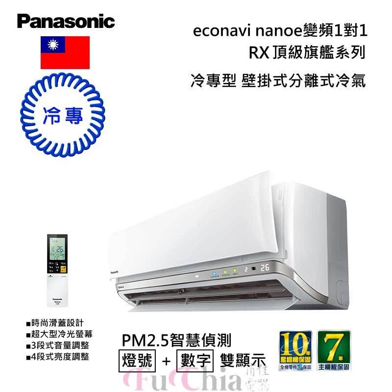 Panasonic RX 頂級旗艦系列 冷專 變頻 壁掛 分離式冷氣 1對1