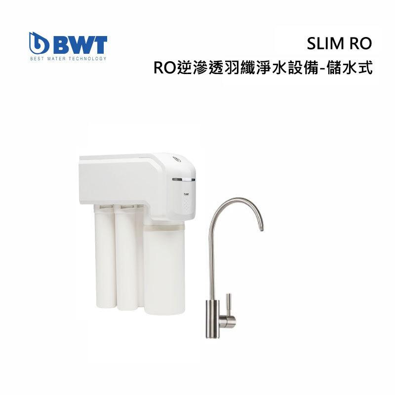 BWT SLIM RO RO逆滲透羽纖淨水設備-儲水式 儲水式